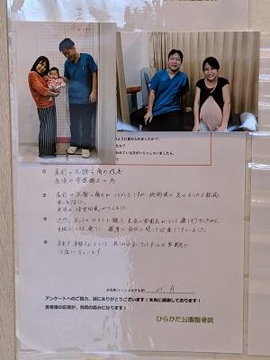 産後アンケート.jpg