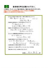腰の痛みでお悩みだった松山泰子様(60代の女性)直筆メッセージ